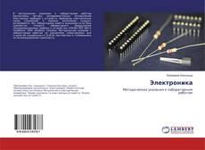 Buchcover von Электроника
