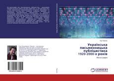 Buchcover von Українська письменницька публіцистика 1920-2000-х років