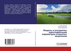 Buchcover von Модель и алгоритмы идентификации параметров открытых водотоков