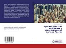 Bookcover of Противодействие коррупции в пенитенциарной системе России