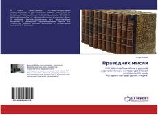 Bookcover of Праведник мысли