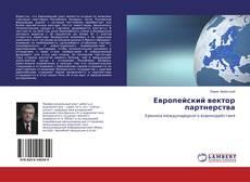 Обложка Европейский вектор партнерства