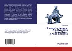 Bookcover of Адресаты лирики А.С. Пушкина Анна Керн и Анна Оленина