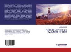 Buchcover von Народный танец в культуре России