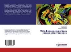 Bookcover of Метафорический образ сверхъестественного