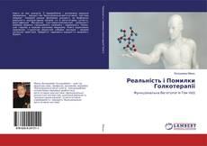 Capa do livro de Реальність і Помилки Голкотерапії