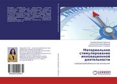 Bookcover of Материальное стимулирование инновационной деятельности