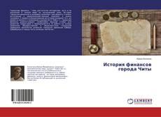 Borítókép a  История финансов города Читы - hoz