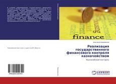 Buchcover von Реализация государственного финансового контроля казначейством