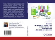 Bookcover of Новые гетероциклические соединения на платформе бензофуроксанов