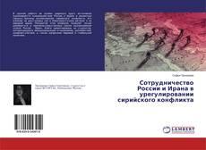 Bookcover of Сотрудничество России и Ирана в урегулировании сирийского конфликта