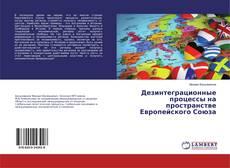 Bookcover of Дезинтеграционные процессы на пространстве Европейского Союза