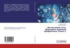 Bookcover of Вычисление тэта-функций в длинной арифметике. Книга 2