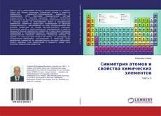 Обложка Cимметрия атомов и свойства химических элементов