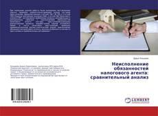 Borítókép a  Неисполнение обязанностей налогового агента: сравнительный анализ - hoz