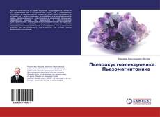 Bookcover of Пьезоакустоэлектроника. Пьезомагнитоника