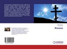Bookcover of Фокино