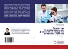 Portada del libro de Гомеостаз пищеварительных ферментов в хирургии дуоденальных язв