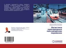 Обложка Логистика пригородных пассажирских перевозок