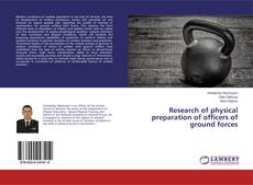 Обложка Research of physical preparation of officers of ground forces