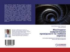 Copertina di Моніторинг нейром'язової провідності та глибини наркозу