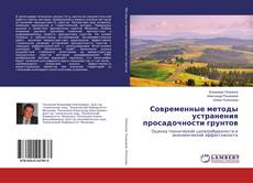 Bookcover of Современные методы устранения просадочности грунтов
