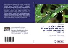 Обложка Урбоэкология Мониторинг и оценка качества городских газонов