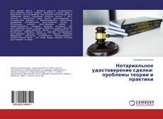 Copertina di Нотариальное удостоверение сделки: проблемы теории и практики