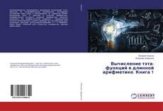 Bookcover of Вычисление тэта-функций в длинной арифметике. Книга 1