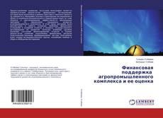 Обложка Финансовая поддержка агропромышленного комплекса и ее оценка