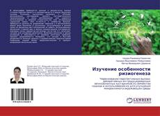 Обложка Изучение особенности ризиогенеза