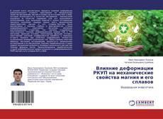 Обложка Влияние деформации РКУП на механические свойства магния и его сплавов