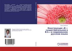 Bookcover of Конструкция «В + существительное в В.п.» в современном русском языке