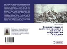 Portada del libro de Взаимоотношения уральских казаков с и кочевыми и полукочевыми народами