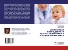 Couverture de Организация наблюдения за здоровым ребенком в детской поликлинике