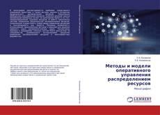 Buchcover von Методы и модели оперативного управления распределением ресурсов