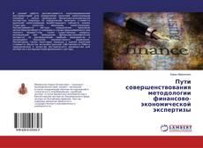 Обложка Пути совершенствования методологии финансово-экономической экспертизы