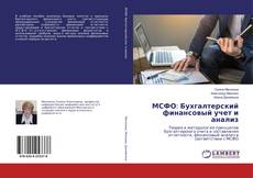Bookcover of МСФО: Бухгалтерский финансовый учет и анализ