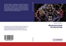 Portada del libro de Фрагментики астрологии