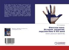 Bookcover of Финское кино. История, развитие, перспективы в ХХI веке