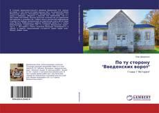 """Bookcover of По ту сторону """"Введенских ворот"""""""