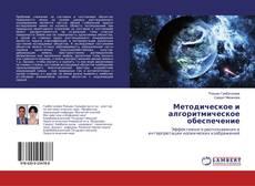 Обложка Методическое и алгоритмическое обеспечение