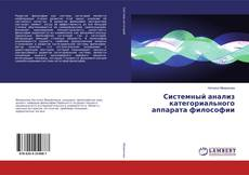 Обложка Системный анализ категориального аппарата философии