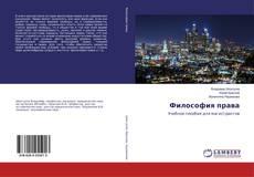 Bookcover of Философия права