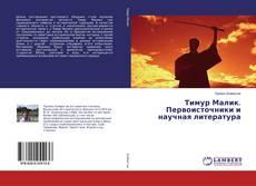 Bookcover of Тимур Малик. Первоисточники и научная литература