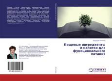 Bookcover of Пищевые ингредиенты и напитки для функционального питания