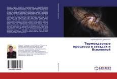 Обложка Термоядерные процессы в звездах и Вселенной