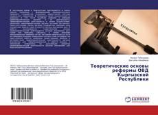 Bookcover of Теоретические основы реформы ОВД Кыргызской Республики