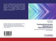 Couverture de Геополитические процессы в Причерноморье