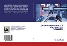 Bookcover of Современные методы определения твердости
